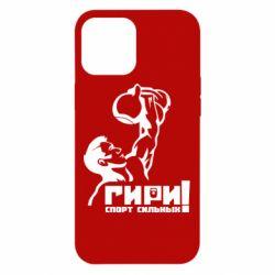 Чохол для iPhone 12 Pro Max Гирі спорт сильних