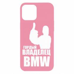 Чохол для iPhone 12 Pro Max Гордий власник BMW