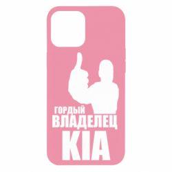 Чохол для iPhone 12 Pro Max Гордий власник KIA