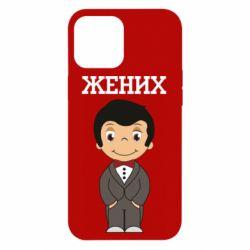 Чехол для iPhone 12 Pro Max Groom love is