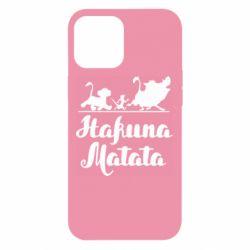 Чохол для iPhone 12 Pro Max Hakuna Matata