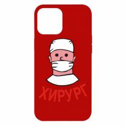 Чехол для iPhone 12 Pro Max Хирург