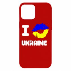 Чохол для iPhone 12 Pro Max I kiss Ukraine