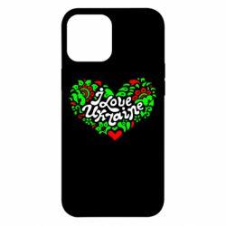 Чохол для iPhone 12 Pro Max I love Ukraine heart