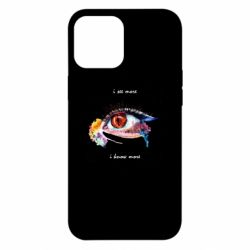 Чехол для iPhone 12 Pro Max I see more, i know more