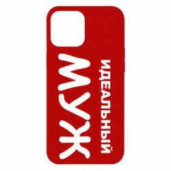 Чохол для iPhone 12 Pro Max Ідеальний чоловік