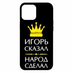 Чехол для iPhone 12 Pro Max Игорь сказал - народ сделал
