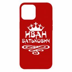 Чехол для iPhone 12 Pro Max Иван Батькович