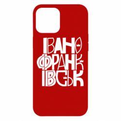 Чехол для iPhone 12 Pro Max Ivano Frankivsk Lettering