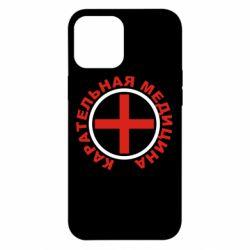 Чехол для iPhone 12 Pro Max Карательная медицина лого