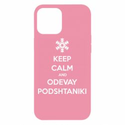 Чохол для iPhone 12 Pro Max KEEP CALM and ODEVAY PODSHTANIKI