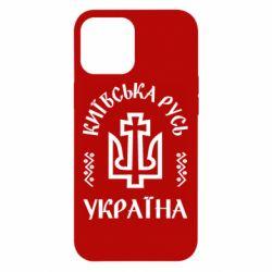 Чохол для iPhone 12 Pro Max Київська Русь Україна