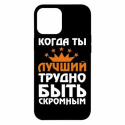 Чехол для iPhone 12 Pro Max Когда ты лучший, трудно быть скромным