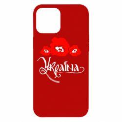 Чехол для iPhone 12 Pro Max Квітуча Україна