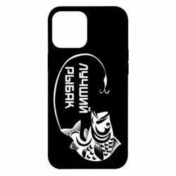 Чохол для iPhone 12 Pro Max Кращий рибалка