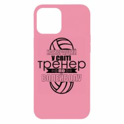 Чохол для iPhone 12 Pro Max Найкращий Тренер По Волейболу