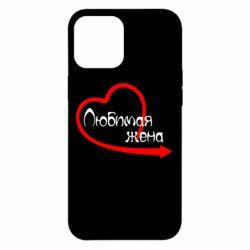 Чехол для iPhone 12 Pro Max Любимая жена