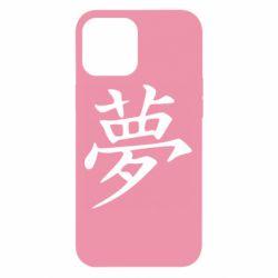 Чохол для iPhone 12 Pro Max Мрія