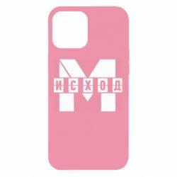 Чохол для iPhone 12 Pro Max Метро результат міні логотип