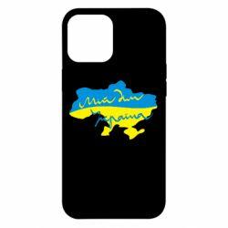 Чехол для iPhone 12 Pro Max Мій дім - Україна!