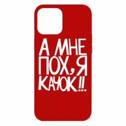 Чехол для iPhone 12 Pro Max Мне пох - я качок