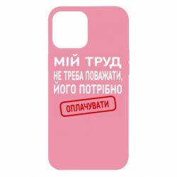 Чехол для iPhone 12 Pro Max Мой труд не нужно уважать, его нужно оплачивать