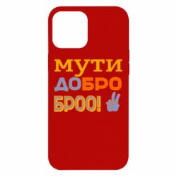 Чохол для iPhone 12 Pro Max Мути Добро Броо