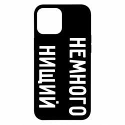 Чохол для iPhone 12 Pro Max Немного нищий