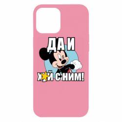 Чехол для iPhone 12 Pro Max Ну и х#й с ним