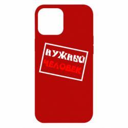 Чохол для iPhone 12 Pro Max Потрібний чоловік