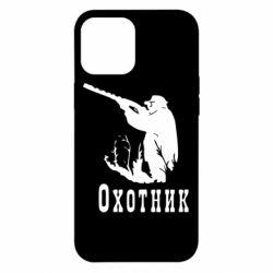 Чехол для iPhone 12 Pro Max Охотник