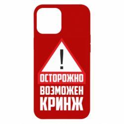 Чехол для iPhone 12 Pro Max Осторожно возможен кринж