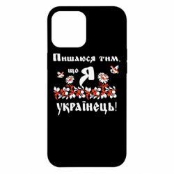 Чохол для iPhone 12 Pro Max Пишаюся тім, що я Українець