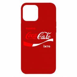 Чехол для iPhone 12 Pro Max Пийте Coca, іжте Сало