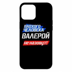 Чехол для iPhone 12 Pro Max Плохого человека Валерой не назовут