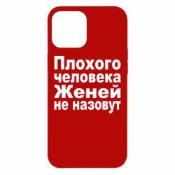 Чехол для iPhone 12 Pro Max Плохого человека Женей не назовут