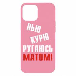 Чехол для iPhone 12 Pro Max Пью курю ругаюсь матом