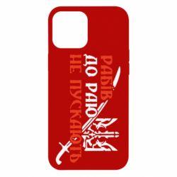 Чохол для iPhone 12 Pro Max Рабів до раю не пускають