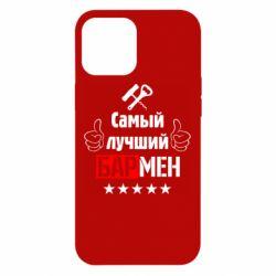 Чехол для iPhone 12 Pro Max Самый лучший Бармен