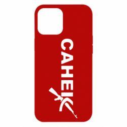 Чехол для iPhone 12 Pro Max Санек