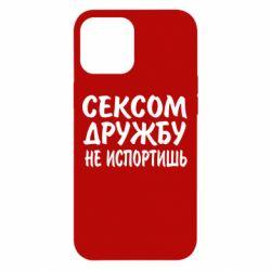 Чехол для iPhone 12 Pro Max СЕКСОМ ДРУЖБУ НЕ ИСПОРТИШЬ