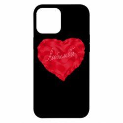 Чехол для iPhone 12 Pro Max Сердце и надпись Любимой