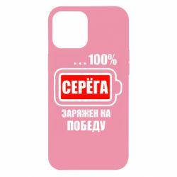 Чехол для iPhone 12 Pro Max Серега заряжен на победу