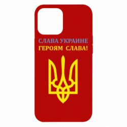 Чехол для iPhone 12 Pro Max Слава Украине! Героям слава!