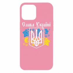 Чохол для iPhone 12 Pro Max Слава Україні