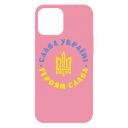 Чохол для iPhone 12 Pro Max Слава Україні! Героям Слава (коло)