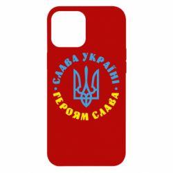Чохол для iPhone 12 Pro Max Слава Україні! Героям слава! (у колі)