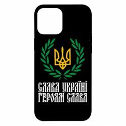 Чехол для iPhone 12 Pro Max Слава Україні! Героям Слава! (Вінок з гербом)
