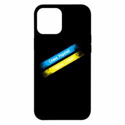 Чехол для iPhone 12 Pro Max Слава Україні! Героям слава! Жовто-блакитний