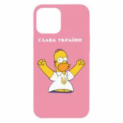 Чехол для iPhone 12 Pro Max Слава Україні (Гомер)